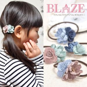 ナチュラルフラワー ヘアゴム ダブルカラー BLAZE|blaze-japan
