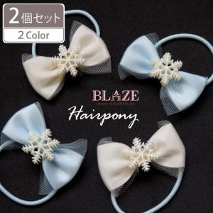 ポニー スノー クリスタル りぼん 2個 BLAZE ヘアアクセサリー ヘアアクセ|blaze-japan