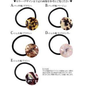 デザイン ラウンド ヘアゴム べっ甲 & シェル BLAZE ヘアアクセサリー ヘアーゴム|blaze-japan|05