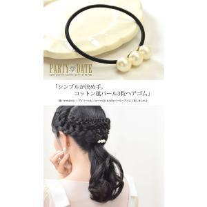 パール ヘアゴム 三連シンプル BLAZE ヘアアクセサリー ヘアアクセ 結婚式|blaze-japan|02