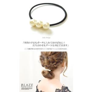 パール ヘアゴム 三連シンプル BLAZE ヘアアクセサリー ヘアアクセ 結婚式|blaze-japan|03
