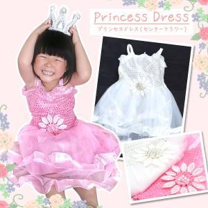 プリンセス ドレス センター フラワー アウトレット|blaze-japan