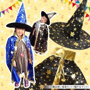 魔法使い 変身 セット 帽子 & マント パーティー ハロウィン コスチューム|blaze-japan