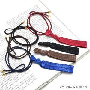 デザインゴム MIX 2個セット ヘアアクセサリー|blaze-japan