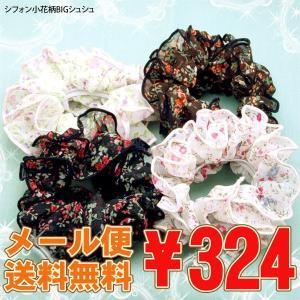 シフォン 小花 柄 BIG シュシュ ヘアアクセサリー|blaze-japan
