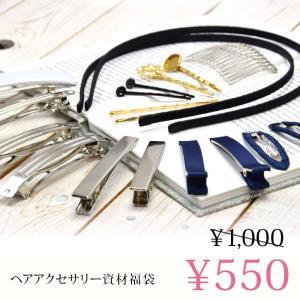 ヘアアクセ 資材 福袋 手芸|blaze-japan