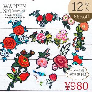 花刺繍 ワッペン 12枚セット 福袋 メール便 送料無料 BLAZE ハンドメイド 手芸 アイロン 接着 アップリケ|blaze-japan