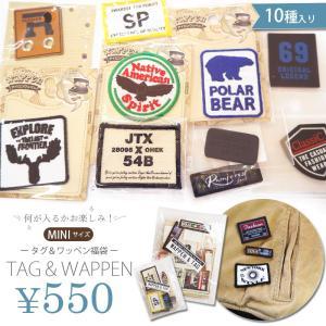タグ & ワッペン 福袋 ミニサイズ 10種類入り BLAZE ハンドメイド クラフト 手芸 福袋|blaze-japan