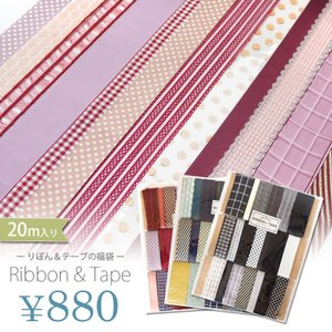 デザイン リボン ミックス福袋 20m入り BLAZE ハンドメイド クラフト 手芸 レース テープ 福袋|blaze-japan