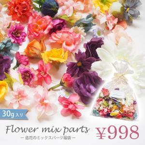フラワーパーツ ミックス福袋 BLAZE ハンドメイド アクセサリー 造花 パーツ 福袋|blaze-japan