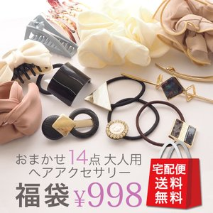 【宅配便送料無料】 ヘアアクセサリー福袋 14点入り BLAZE ヘアアクセサリー ヘアアクセ|blaze-japan
