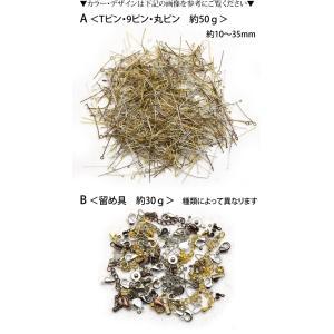 金具 Tピン 9ピン 丸ピン 丸カン 留め具  福袋 ビーズ|blaze-japan|02