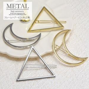 フレーム ヘアーピン 月・三角 ヘアアクセサリー|blaze-japan