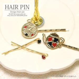 ヘアピン 時計 ポット 2本セット ヘアアクセサリー ヘアアクセ  ゴールド アリス 子供 キッズ トランプ|blaze-japan
