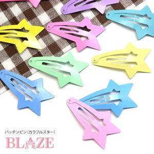 パッチン ピン カラフル スター ヘアアクセサリー|blaze-japan