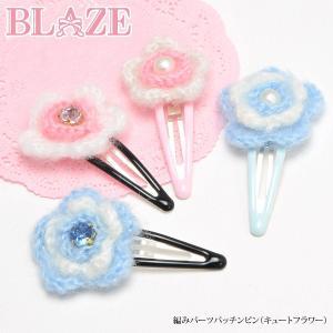 編み パーツ パッチンピン キュート フラワー ヘアアクセサリー|blaze-japan