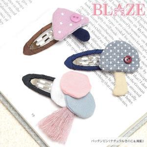 パッチンピン ナチュラルきのこ&風船 BLAZE|blaze-japan