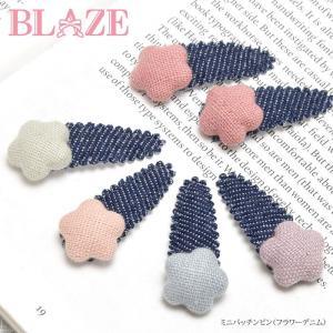 ミニパッチンピン フラワーデニム BLAZE blaze-japan