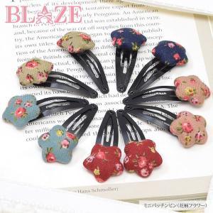 ミニパッチンピン 花柄フラワー BLAZE|blaze-japan