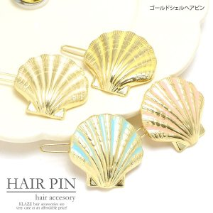 ゴールド シェル ヘアピン  ヘアアクセサリー|blaze-japan
