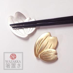 箸置き 桜 花びら BLAZE テーブルウェア 雑貨|blaze-japan