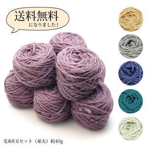 毛糸 8玉 セット 並太 約40g|blaze-japan