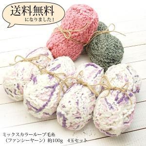 ミックス カラー ループ 毛糸 ファンシーヤーン|blaze-japan