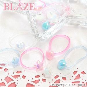 からまないゴム ハート スター 4個セット BLAZE ヘアアクセサリー キッズ|blaze-japan