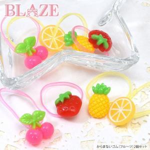 からまないゴム フルーツ 2個セット BLAZE ヘアアクセサリー キッズ|blaze-japan