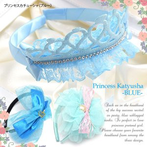 プリンセス カチューシャ ブルー ヘアアクセサリー|blaze-japan