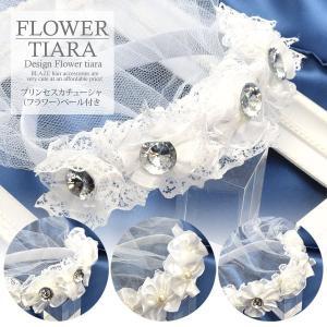 プリンセス カチューシャ フラワー ベール付き  ヘアアクセサリー キッズ|blaze-japan