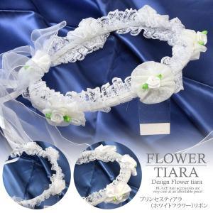 プリンセス ティアラ ホワイト フラワー リボン|blaze-japan