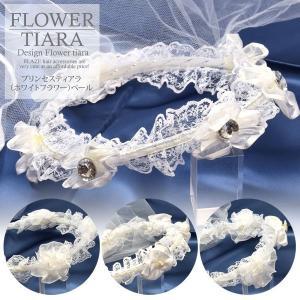 プリンセス ティアラ ホワイト フラワー ベール|blaze-japan