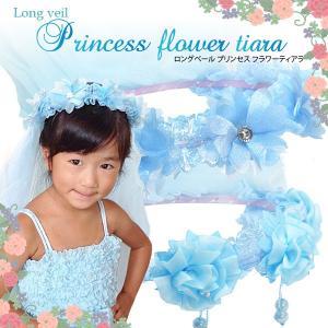 ロング ベール プリンセス フラワー ティアラ ブルー|blaze-japan