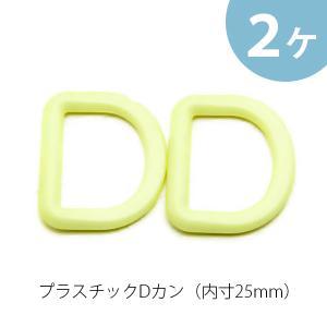 プラスチック Dカン 内寸 25mm 2個 セット|blaze-japan