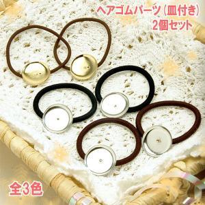 ヘアゴム パーツ 皿 付き 2個 セット|blaze-japan