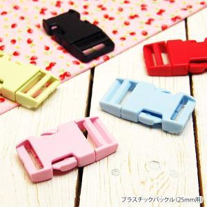 プラスチック バックル 25mm 用|blaze-japan