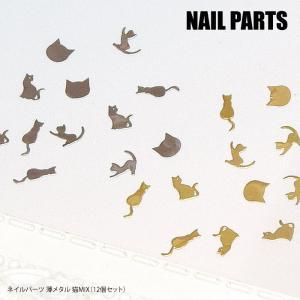 ネイルパーツ 薄メタル 猫 MIX 12個入り|blaze-japan