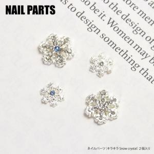 ネイル パーツ キラキラ スノー クリスタル 2個セット メタル  シルバー  雪の結晶 blaze-japan