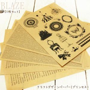 クラフト デザイン ペーパー プリンセス 5枚 セット|blaze-japan