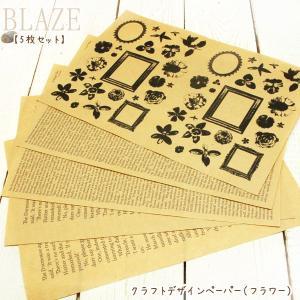 クラフト デザイン ペーパー フラワー 5枚 セット|blaze-japan