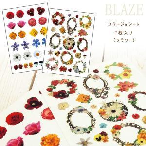 コラージュ シート 1枚入 フラワー|blaze-japan