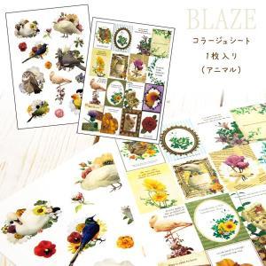 コラージュ シート 1枚入 アニマル|blaze-japan