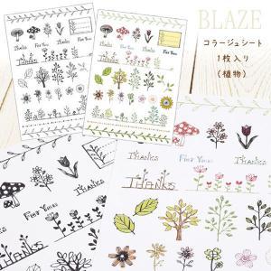 コラージュ シート 1枚入り 植物|blaze-japan