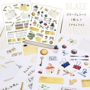 コラージュ シート 1枚入り ナチュラル|blaze-japan