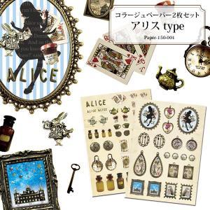 コラージュ ペーパー 2種 セット アリス|blaze-japan