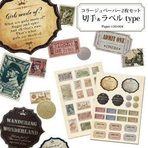コラージュ ペーパー 2種 セット ラベル と 切手|blaze-japan