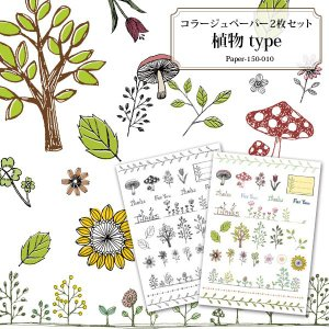 コラージュ ペーパー 2種 セット 植物|blaze-japan