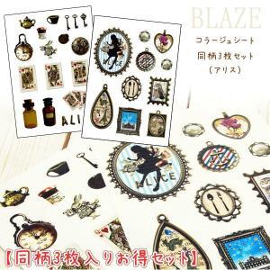 コラージュ シート 同柄 3枚 セット アリス|blaze-japan
