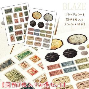 コラージュ シート 同柄 3枚 セット ラベル と 切手|blaze-japan